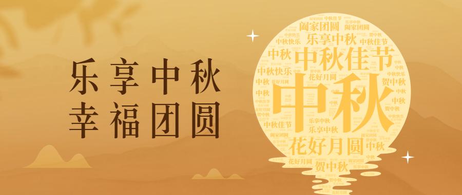 情滿(man)中秋 花(hua)好(hao)月(yue)圓