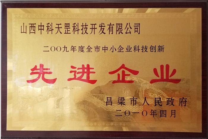 企業先(xian)進單位