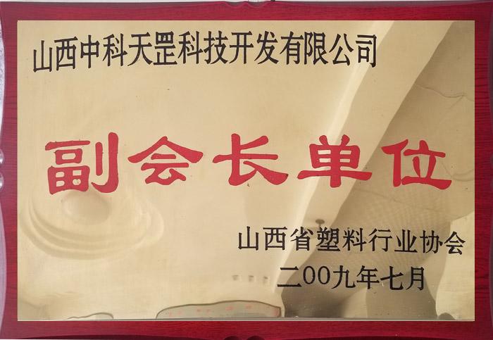 山西塑料(liao)行業副會(hui)長單位