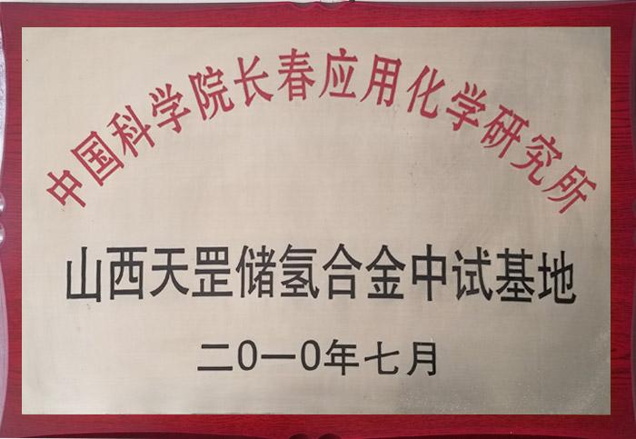 儲氫合金(jin)中試基地