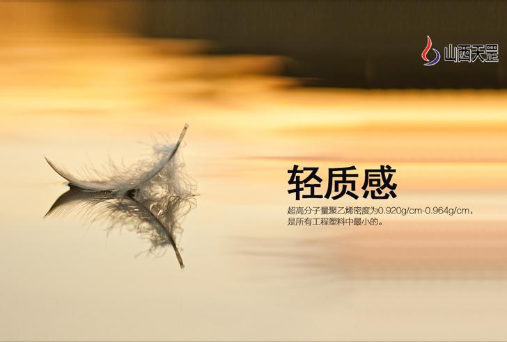 關于超高(gao)分(fen)子(zi)量聚乙烯(xi),你知道多少?(下)