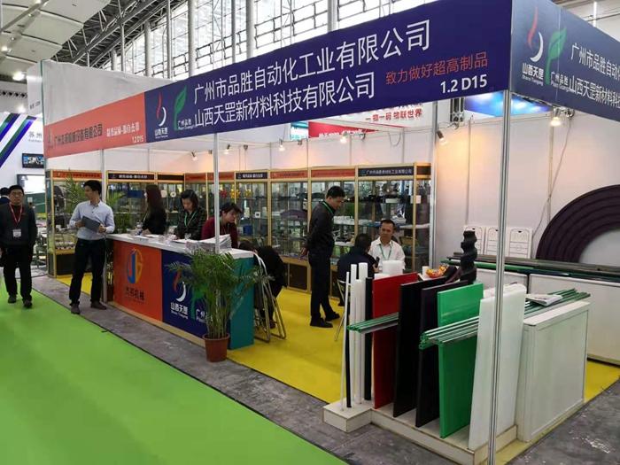 我司参加第二十六届中国国际包装工业展览会